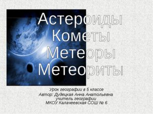 Урок географии в 5 классе Автор: Дудецкая Анна Анатольевна учитель географии