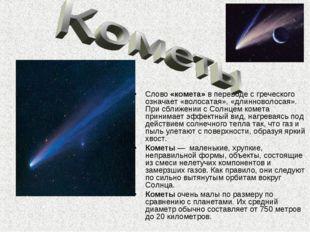 Слово «комета» в переводе с греческого означает «волосатая», «длинноволосая».