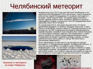 Февральское утро 2013 года для жителей Челябинска и его окрестностей неожидан