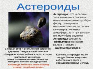 Астероиды - это небесные тела, имеющие в основном неправильную камнеподобную