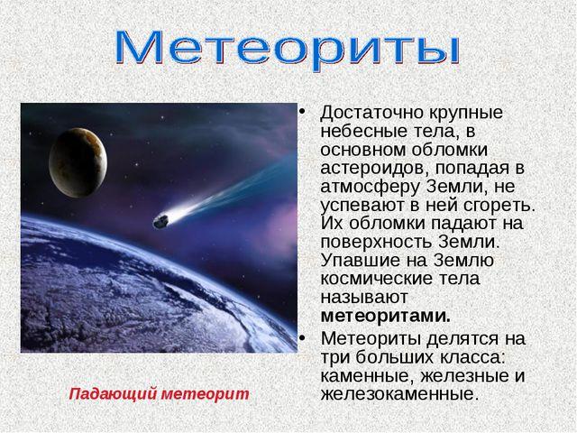 Достаточно крупные небесные тела, в основном обломки астероидов, попадая в ат...