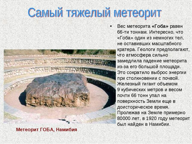 Вес метеорита «Гоба» равен 66-ти тоннам. Интересно, что «Гоба» один из немно...