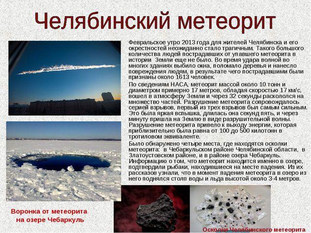 Метеориты картинки для презентации