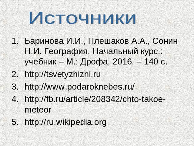 Баринова И.И., Плешаков А.А., Сонин Н.И. География. Начальный курс.: учебник...
