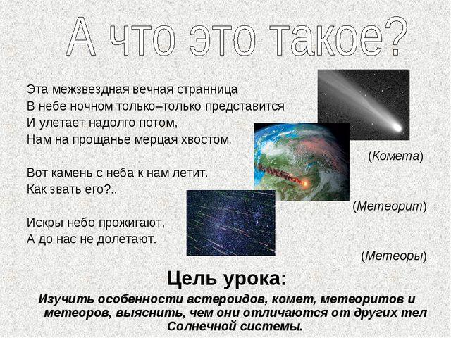 Презентация астероиды кометы метеоры метеориты 5 класс плешаков сонин с каким лекарством от кашля принимать кленбутерол