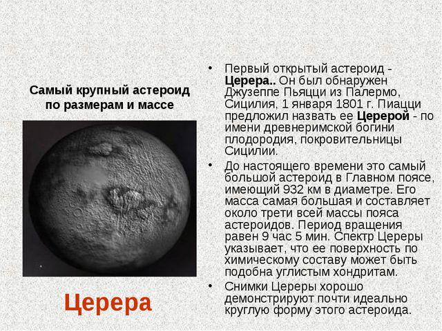 Первый открытый астероид - Церера.. Он был обнаружен Джузеппе Пьяцци из Палер...