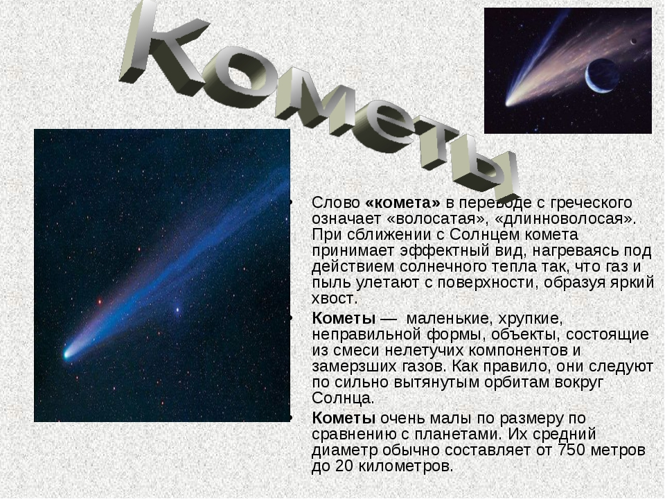 Слово «комета» в переводе с греческого означает «волосатая», «длинноволосая»....