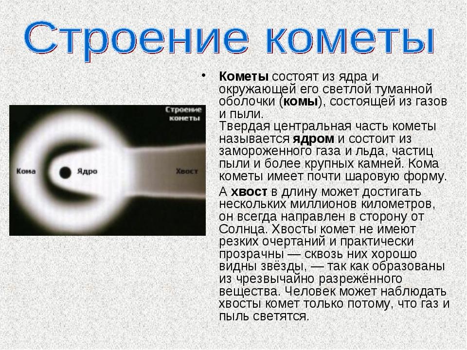 Кометы состоят из ядра и окружающей его светлой туманной оболочки (комы), сос...