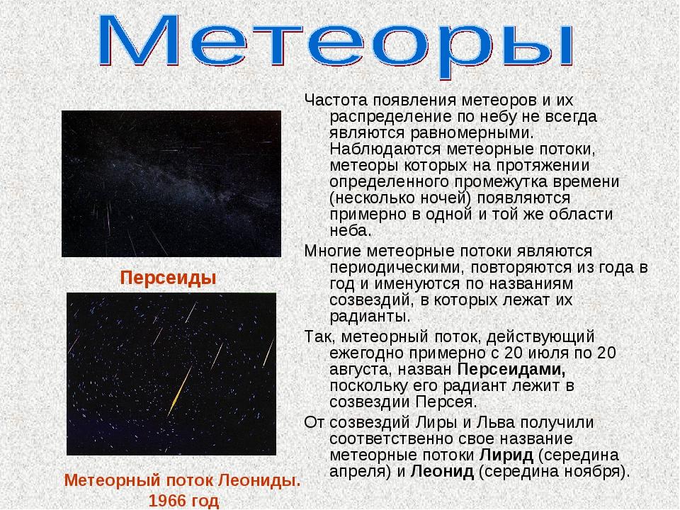 Частота появления метеоров и их распределение по небу не всегда являются равн...