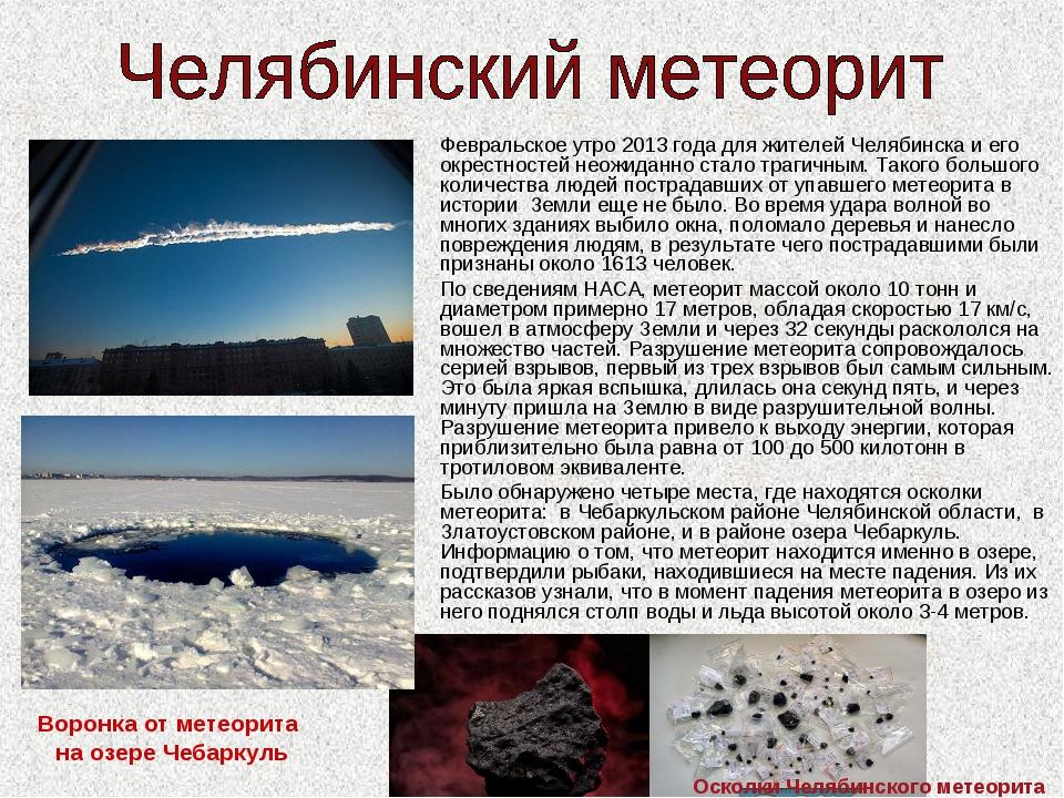Февральское утро 2013 года для жителей Челябинска и его окрестностей неожидан...