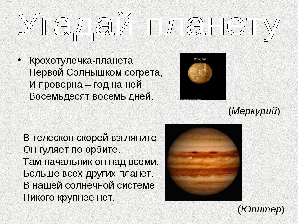 Крохотулечка-планета Первой Солнышком согрета, И проворна – год на ней Восемь...