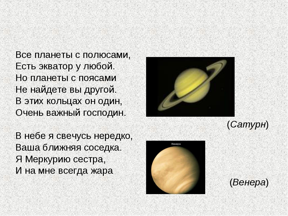 Все планеты с полюсами, Есть экватор у любой. Но планеты с поясами Не найдете...