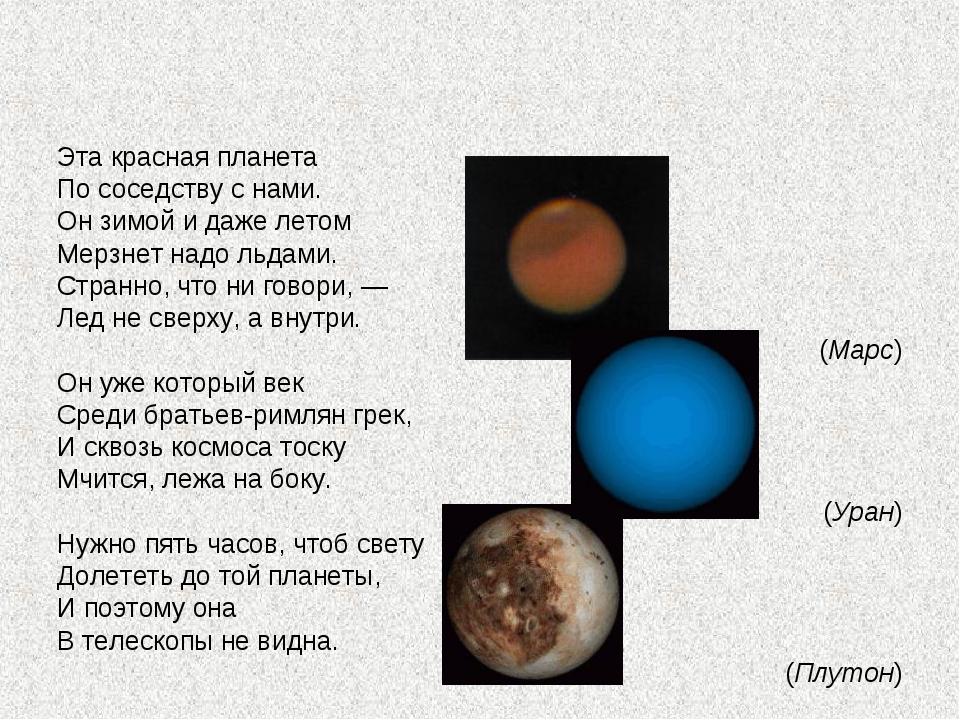 Эта красная планета По соседству с нами. Он зимой и даже летом Мерзнет надо л...