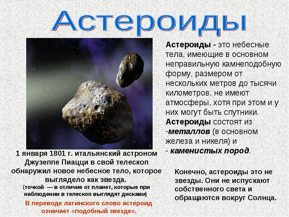 Астероиды - это небесные тела, имеющие в основном неправильную камнеподобную...