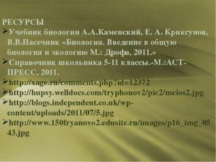 РЕСУРСЫ Учебник биологии А.А.Каменский, Е. А. Криксунов, В.В.Пасечник «Биоло
