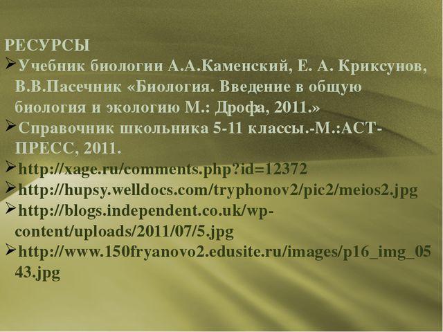 РЕСУРСЫ Учебник биологии А.А.Каменский, Е. А. Криксунов, В.В.Пасечник «Биоло...
