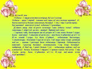 І. Кіріспе бөлім: - Отбасы - өмірді кемеліне келтіреді, бақыт әкеледі. Отбасы