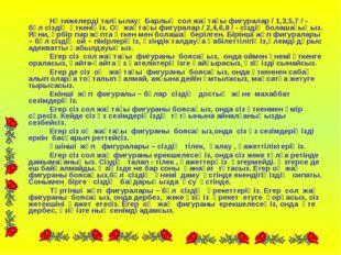 Нәтижелерді талқылау: Барлық сол жақтағы фигуралар / 1,3,5,7 / - бұл сіздің