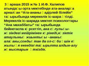 3 қараша 2015 ж № 1 И.Ф. Халипов атындағы орта мектебінде ата-аналарға арнал