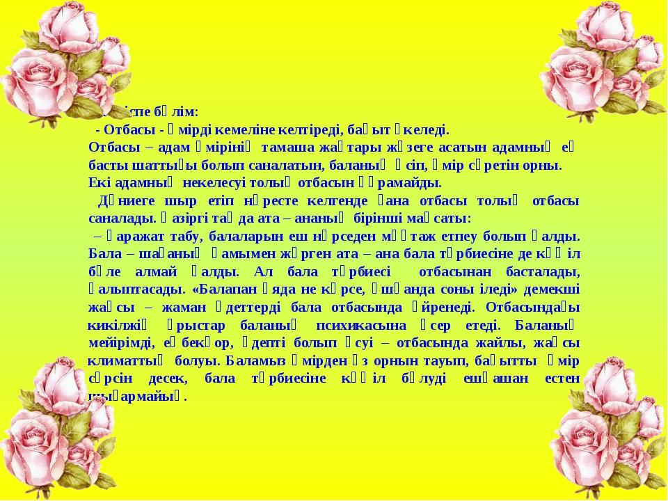 І. Кіріспе бөлім: - Отбасы - өмірді кемеліне келтіреді, бақыт әкеледі. Отбасы...