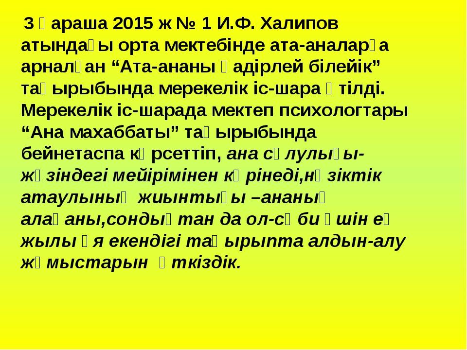 3 қараша 2015 ж № 1 И.Ф. Халипов атындағы орта мектебінде ата-аналарға арнал...