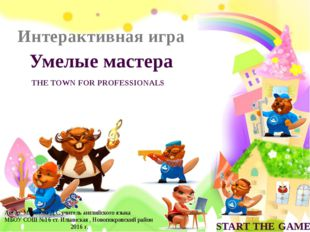 Умелые мастера Интерактивная игра THE TOWN FOR PROFESSIONALS START THE GAME А