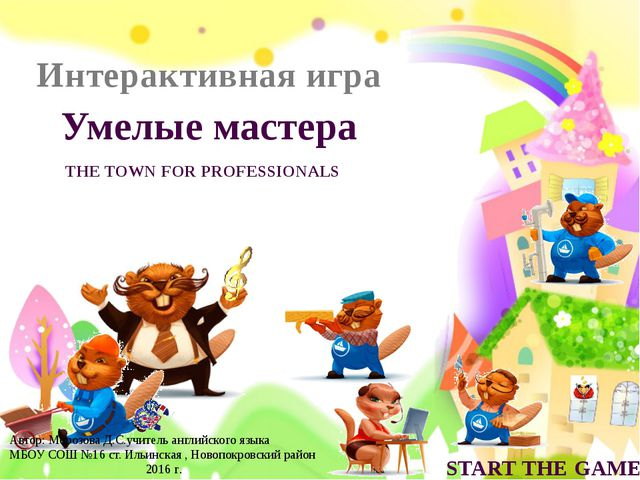 Умелые мастера Интерактивная игра THE TOWN FOR PROFESSIONALS START THE GAME А...