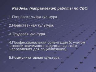 Разделы (направления) работы по СБО. 1.Познавательная культура. 2.Нравственн