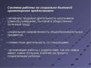 Система работы по социально-бытовой ориентировке предполагает: - активную тр