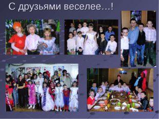 С друзьями веселее…!