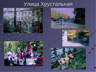 Улица Хрустальная