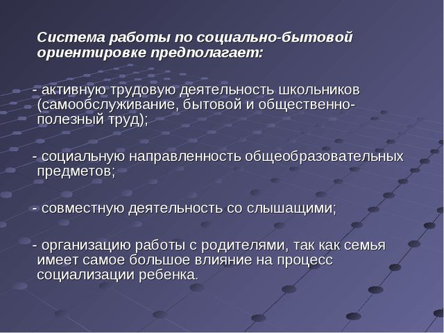 Система работы по социально-бытовой ориентировке предполагает: - активную тр...