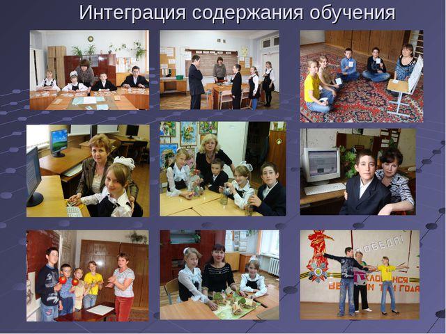 Интеграция содержания обучения