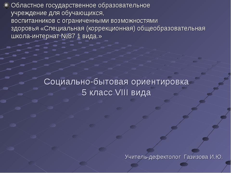 Социально-бытовая ориентировка 5 класс VIII вида Областное государственное об...