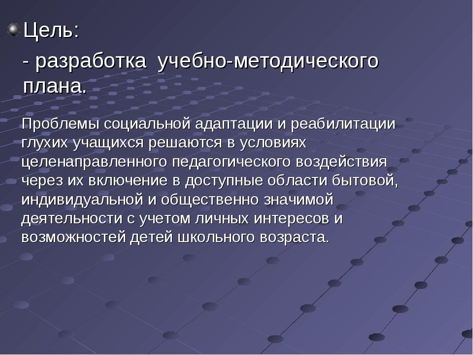 Цель: - разработка учебно-методического плана. Проблемы социальной адаптации...