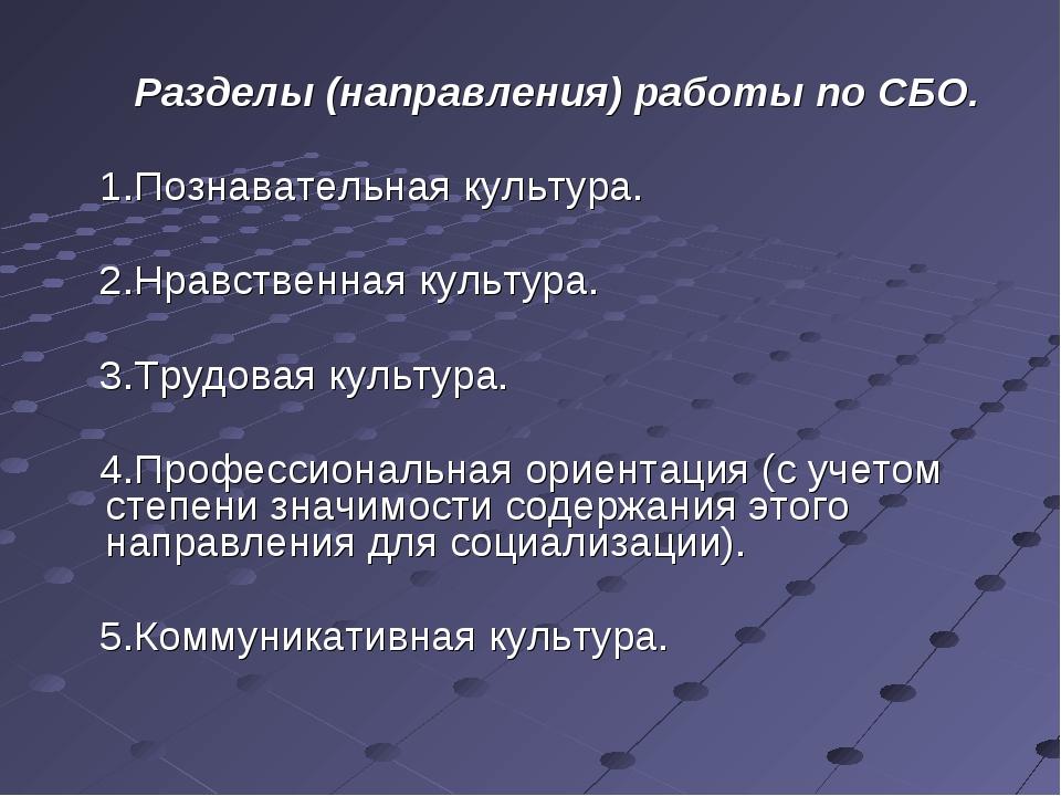 Разделы (направления) работы по СБО. 1.Познавательная культура. 2.Нравственн...