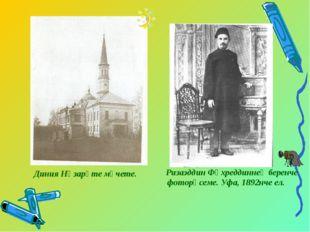 Ризаэддин Фәхреддиннең беренче фоторәсеме. Уфа, 1892нче ел. Диния Нәзарәте м