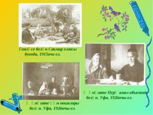 Гаиләсе белән Сакмар елгасы буенда, 1915нче ел. Җәмәгате Нурҗамал абыстай бел