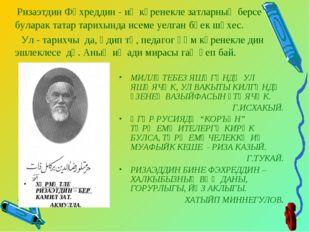 Ризаэтдин Фәхреддин - иң күренекле затларныңберсе буларак татар тарихында и