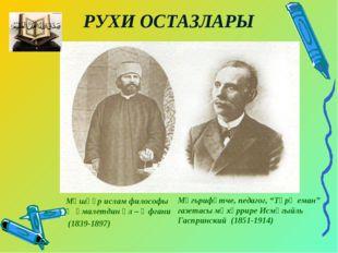 РУХИ ОСТАЗЛАРЫ Мәшһүр ислам философы Җәмалетдин әл – Әфгани (1839-1897) Мәгър