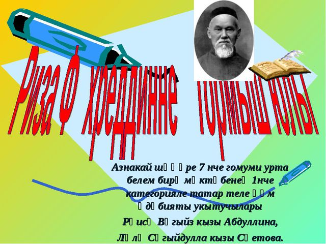 Азнакай шәһәре 7 нче гомуми урта белем бирү мәктәбенең 1нче категорияле татар...