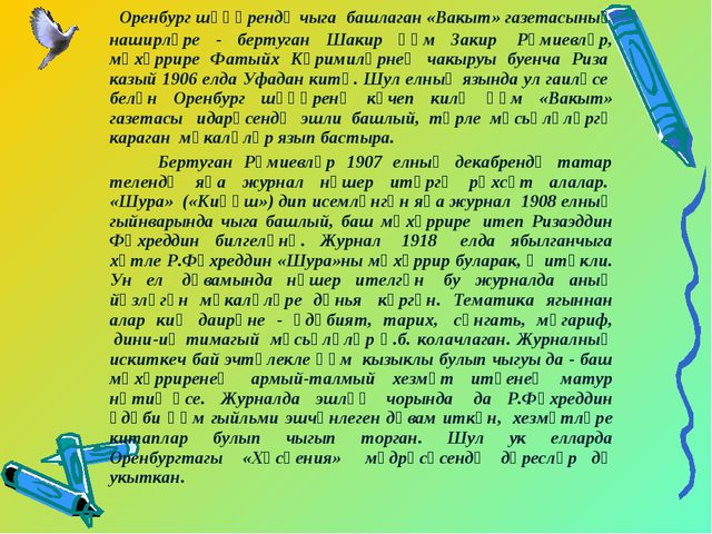 Оренбург шәһәрендә чыга башлаган «Вакыт» газетасының наширләре - бертуга...