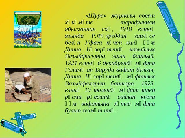 «Шура» журналы совет хөкүмәте тарафыннан ябылганнан соң, 1918 елның язында Р...