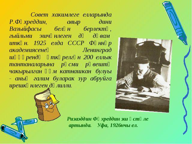 Совет хакимлеге елларында Р.Фәхреддин, авыр дини Вазыйфасы белән берлектә,...