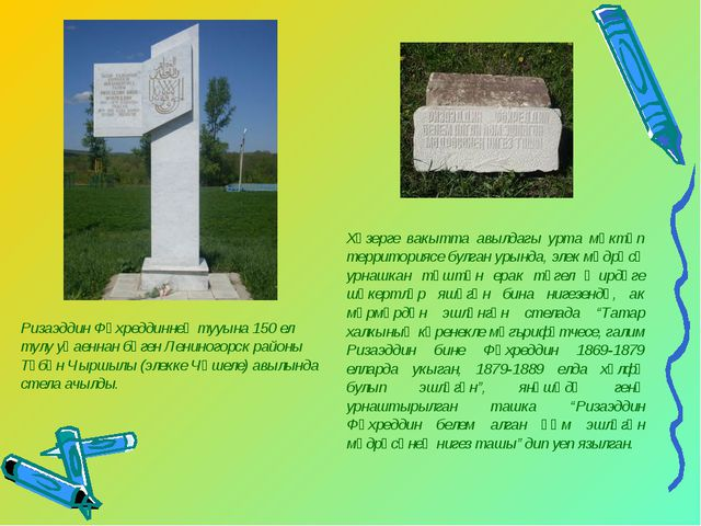 Ризаэддин Фәхреддиннең тууына 150 ел тулу уңаеннан бүген Лениногорск районы Т...