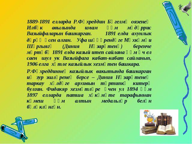 1889-1891 елларда Р.Фәхреддин Бөгелмә оязенең Илбәк авылында имам һәм мөдәрр...