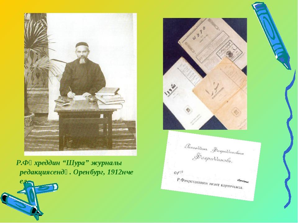 """Р.Фәхреддин """"Шура"""" журналы редакциясендә. Оренбург, 1912нче ел."""