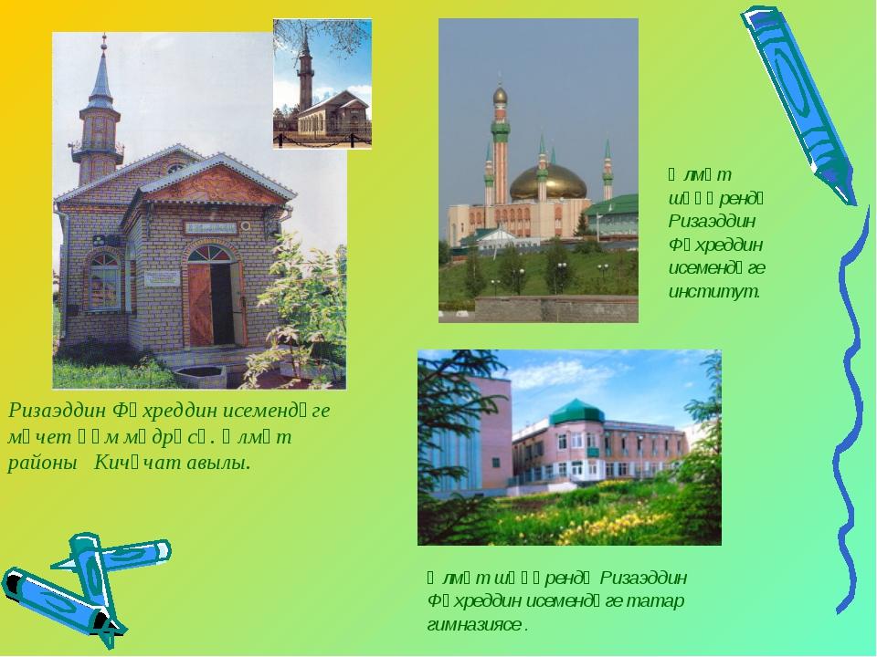 Әлмәт шәһәрендә Ризаэддин Фәхреддин исемендәге татар гимназиясе . Ризаэддин Ф...
