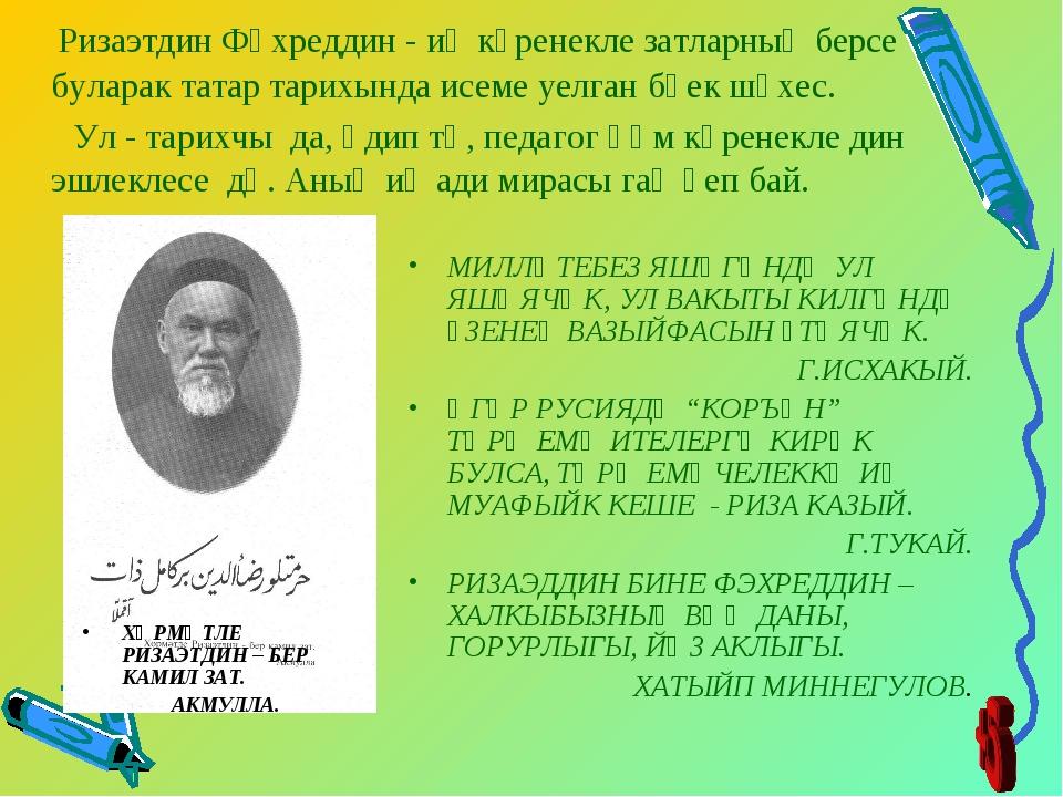 Ризаэтдин Фәхреддин - иң күренекле затларныңберсе буларак татар тарихында и...