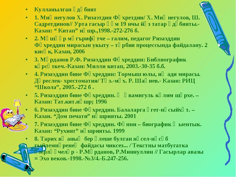 Кулланылган әдәбият 1. Миңнегулов Х. Ризаэтдин Фәхретдин/ Х. Миңнегулов, Ш. С...